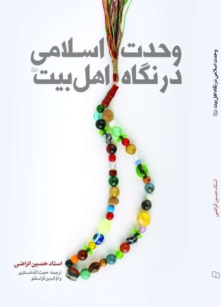 """Islamic unity in view of Ahlul Bayt (AS)"" published"