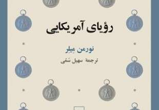 """An American Dream"" published in Persian"