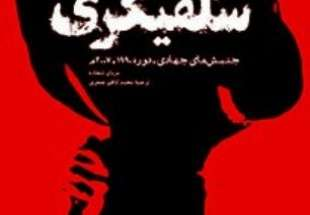 "Persian version of ""An Introduction to Salafi Discourse"" published"